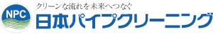日本パイプクリーニング